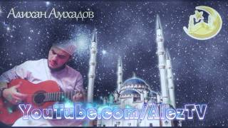 Алихан Амхадов - ДВЕ ДОРОГИ