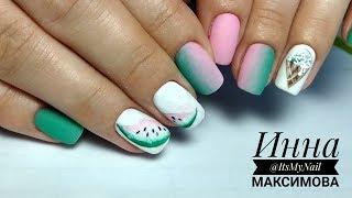 🍉 Хит ЛЕТА АРБУЗ на ногтях 🍉 МАТОВЫЕ ногти 🍉 МОРОЖЕНОЕ на ногтях 🍉 Дизайн ногтей гель лаком 🍉