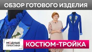 Нарядный костюм тройка из крепа и кружева Обзор готового изделия укороченный жакет юбка и блузка
