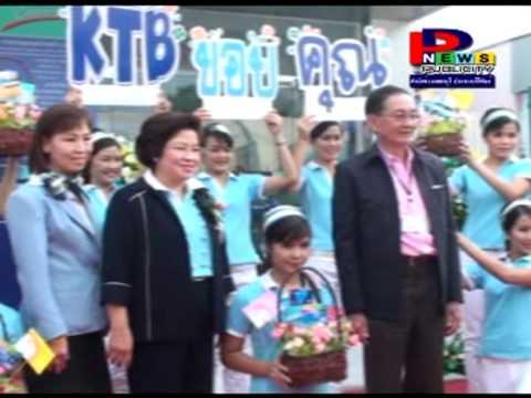 เปิดธนาคารกรุงไทยสาขาใหม่ ชุมชนอ่างน้ำหัวหิน
