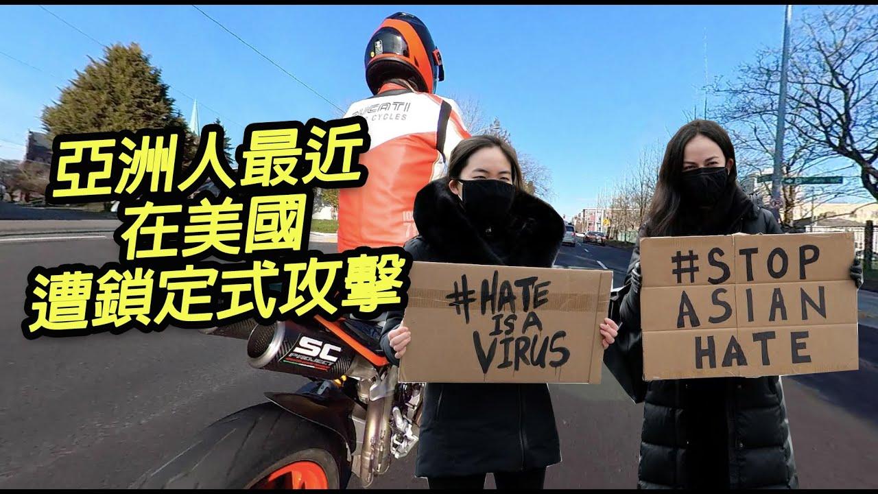 亞洲人最近在美國遭鎖定式攻擊 - #STOPASIANHATE