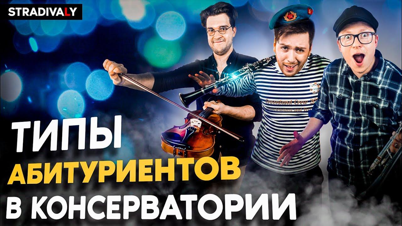 Типы АБИТУРИЕНТОВ в Консерватории