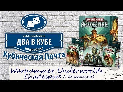 Warhammer Underworlds. Shadespire - Кубическая Почта
