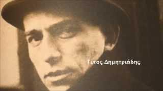 ΑΧ ΜΠΕΪΜΠΥ, 1930, ΝΩΝΤΑΣ ΣΓΟΥΡΟΣ (ΤΕΤΟΣ ΔΗΜΗΤΡΙΑΔΗΣ)