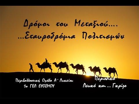 Δρόμοι του Μεταξιού....Σταυροδρόμια Πολιτισμών (  Silk Roads....Crossroads of  Cultures )
