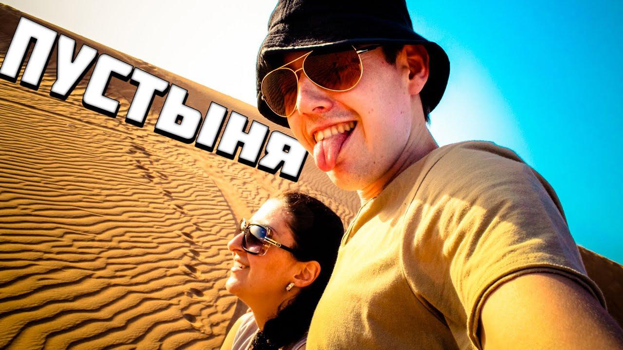 Отдых в эмиратах.  Пустыня.  Джип сафари.  Дубай.  День 2