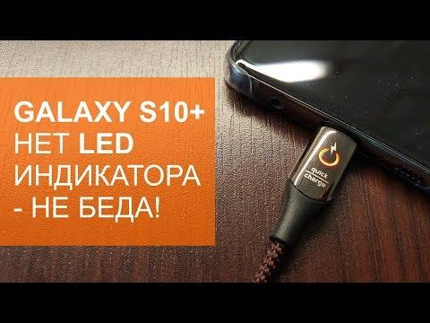 3 способа заменить индикатор уведомлений на Galaxy S10