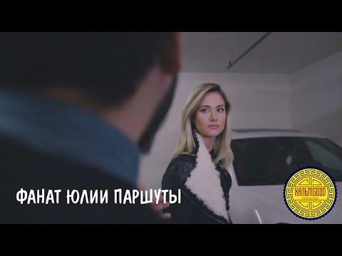 Паршута Юлия биография, фильмография, личная жизнь