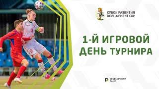 Кубок развития 2021 Старт традиционного турнира