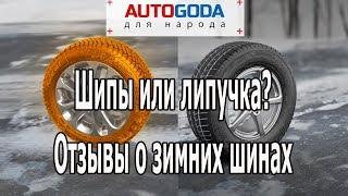 Какая зимняя резина лучше, шипы или липучка - Отзывы. Какие купить шины шиповки или липучки? (12+)