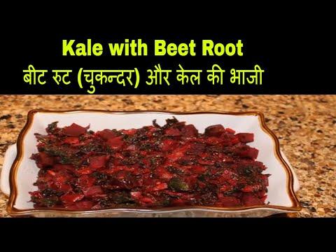 Kale with Beet Root बीट रुट (चुकन्दर) और केल की भाजी