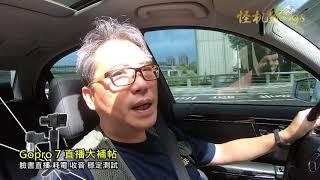 Gopro hero 7 live stream 直播大補帖  臉書直播  耗電  收音  穩定測試