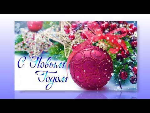 Красивое поздравление с Новым годом! Как красиво поздравить с Новым годом