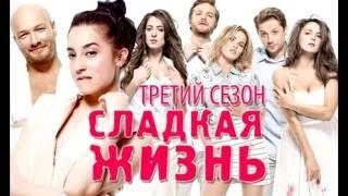 Сладкая жизнь 3 сезон 5 серия от 30 мая 2016. Смотреть онлайн