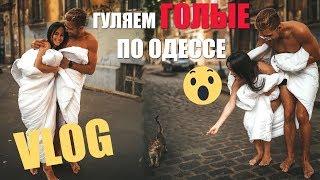 Красная дорожка | Гуляем голыми по Одессе