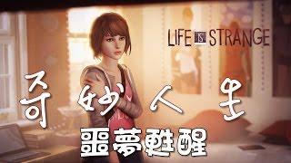 【Joeman直播】《奇妙人生》劇情影片 第一集  噩夢甦醒  Life is Strange ep1