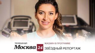 Москва 24: Звёздный репортаж – Жасмин