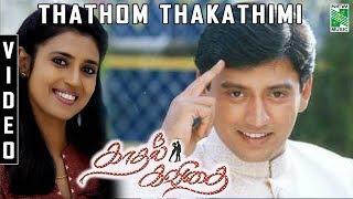 Thathom Thakathimi  Video   Kadhal Kavithai   Ilayaraja   Prashanth