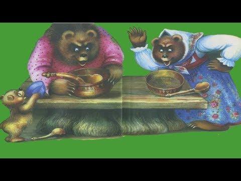Аудиосказка. Три медведя.