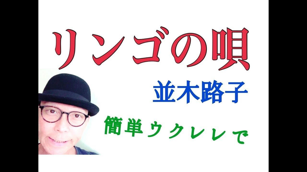 リンゴの唄・並木路子【ウクレレ 超かんたん版 コード&レッスン付】GAZZLELE