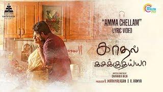 Kadhal Kasakuthaiya | Amma Chellam Song Lyrical | Dhruvva | Kalpana | Dharan Kumar | Dwarakh Raja