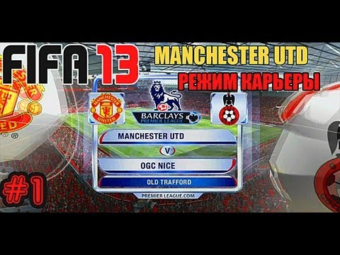 FIFA 13 | Прохождение КАРЬЕРЫ |Manchester United (#1)