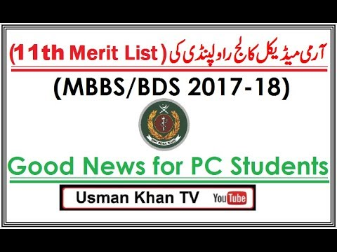 11th Merit List of Army Medical College Rawalpindi (MBBS/BDS Admisions  2017-18)
