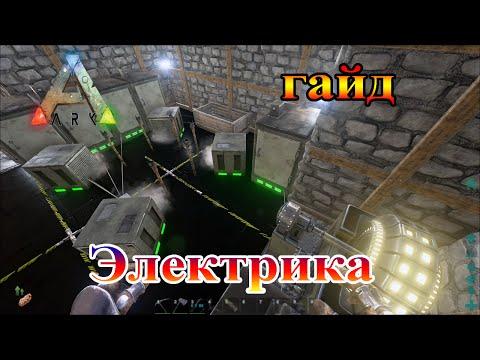 [Гайд #20] ARK: Survival Evolved | Электрика