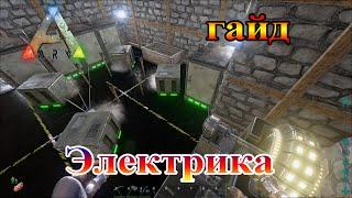 Гайд 20 ARK Survival Evolved Электрика