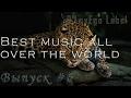 Лучшая танцевальная музыка по версии D 39 LovEgo Выпуск 6 Adele Seeb Rednex и другие mp3