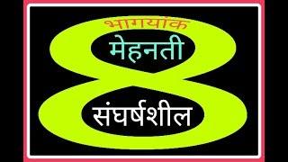 भागयांक 8,Bhagyank 8 कितनी भी तरक्की करले मेहनत नही छोडेंगे क्योंकि यह सफलता इन्होने संघर्ष सेपाई है