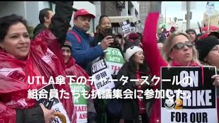 UTLAストライキが大勝利 公教育破壊に歴史的反撃