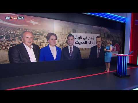 الانتخابات الرئاسية التركية.. الأهم في تاريخ البلد الحديث  - نشر قبل 1 ساعة