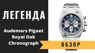 Обзор/Review: Легендарные Audemars Piguet Royal Oak Chronograph Blue Dial 41mm 26331ST.OO.1220ST.01