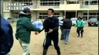 東日本大震災 アメリカ軍の支援活動 20110322