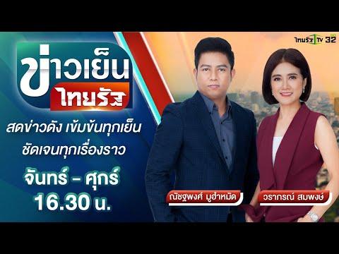 Live : ข่าวเย็นไทยรัฐ 7 ก.ย. 64   ThairathTV