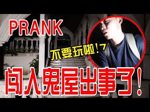【恶整 】闯入鬼屋出事了! ft , Leeroywong,昆虫InsectAng TV