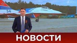 Выпуск новостей в 10:00 от 06.05.2021