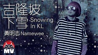 吉隆坡下雪 黃明志 Snowing In KL by Namewee