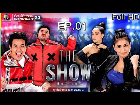 THE SHOW ศึกชิงเวที   EP.1   13 ก.พ. 61 Full HD