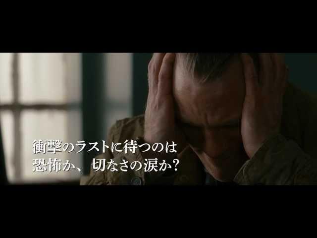 映画『ドリームハウス』予告編