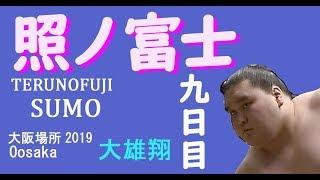 元大関・照ノ富士の序二段での取組です。 服部桜を応援する非公式チャン...