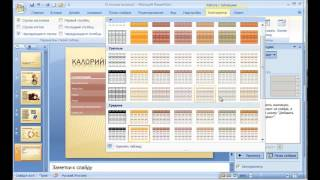 Power Point 2007 создание презентации(, 2016-11-29T16:43:20.000Z)