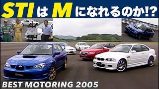 "SUBARU""STI""はBMW""M""になれるのか!?【BestMOTORing】2005"