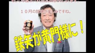 「水戸黄門」武田鉄矢で6年ぶり復活!「親しみやすい水戸光圀で」 水戸...