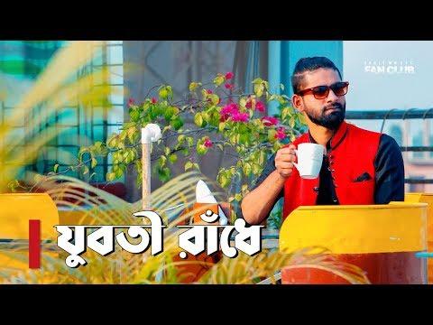 Juboti Radhe | যুবতী রাঁধে | SB Apon | Bangla Song | 2018