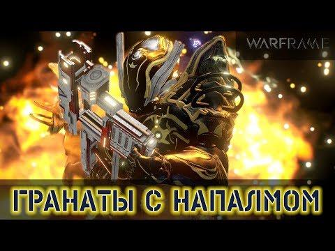 Warframe: Гранаты с Напалмом - Пента Кошмар Корпуса