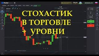 Торгую по Стохастику! или нет! Бинарные Опционы!