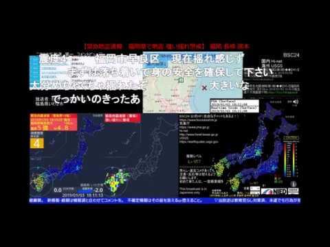 コメあり版緊急地震速報熊本県熊本地方最大震度6弱 M51 20190103BSC24
