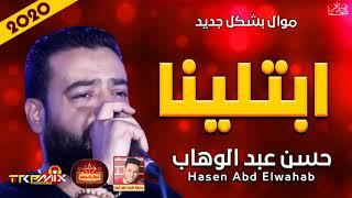 اغنية حسن عبد الوهاب